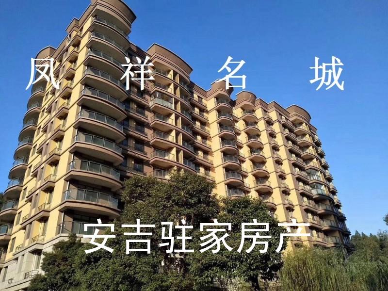 安吉凤祥名城