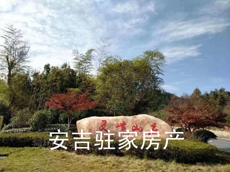 安吉灵峰山庄别墅