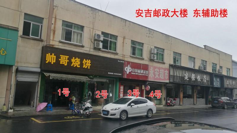 安吉递铺特色街(靠近胜利西路)店面房