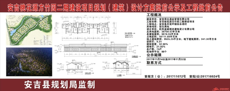 安吉桃花源方竹园二期建设项目规划(建筑)设计方案批前公示及工程批前